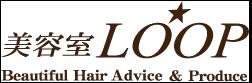 美容室LOOP|名古屋|東区|大曽根|美容室